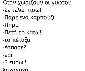 funny quotes, greek quotes, and Ελληνικά image