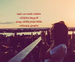عربي, كلمات, and أغاني image