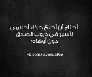 عربي, اقتباس, and صدق image