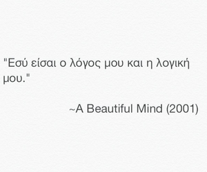 a beautiful mind and greek quotes image
