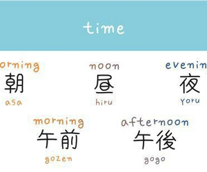 japanese, time, and japan image