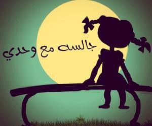 arabic, عربي, and ص image
