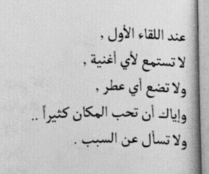 عربي, arabic, and نزار قباني image