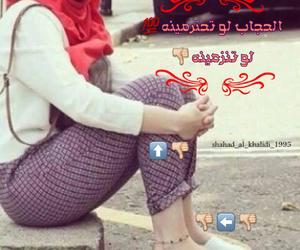 الحجاب image