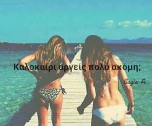 greek quotes and summer image