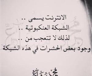 arabic, عربي, and كلام image