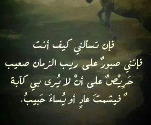 شعر, رمزيات, and اقتباس image