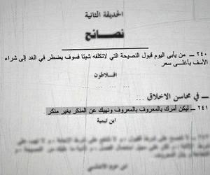 عربى, كلمات, and كتب image