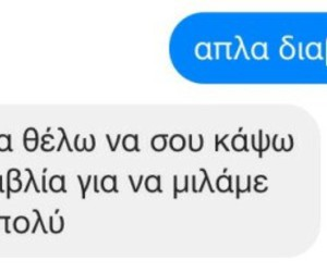 αγαπη, μηνυματα, and Ελληνικά image