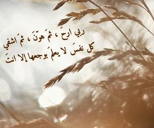 عرب, يارب, and دعاء image