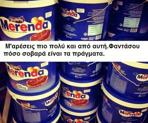 greek quotes and merenda image