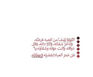 الله, دعاء, and اللهم image