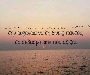 greek, about life, and greek quotes image