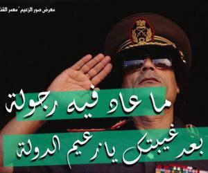 معمر القذافي, ﻟﻴﺒﻴﺎ, and تونس image