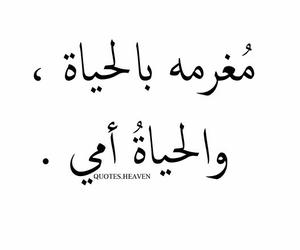 mom and عربي image