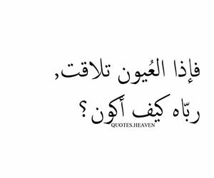 eye, عربي, and love image