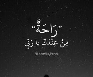 arab, arabic, and دعاء image