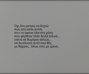 greek, quotes, and θαρρος image