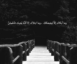 عربي, اسلام, and ديني image