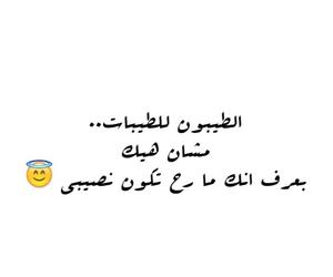 حب, عربي, and عرب image