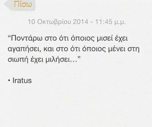 greek, iratus, and quotes image