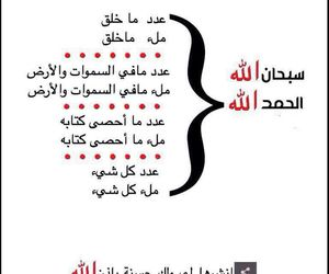 islam and الباقيات الصالحات image
