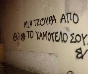 greek, smile, and greek quotes image
