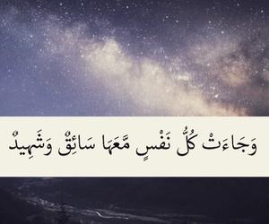 قرآن, القرآن, and تدبر image