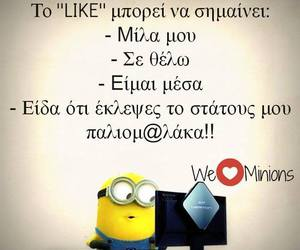 facebook, greek, and humour image