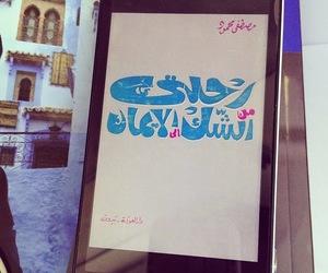 عربى, اقرأ, and جميلة image