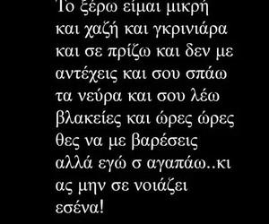 romantic, citation, and νόημα image