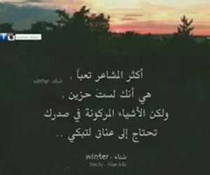arab, عربي, and arabic quotes image
