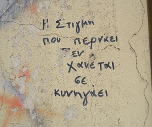 graffiti, lovequote, and greekquotes image