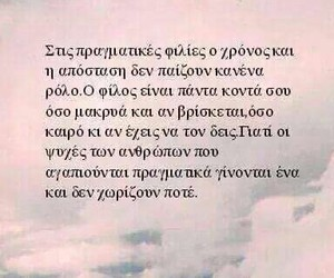 Quotes About Friendships Classy 30 Images About Greek Quotes About Friendship On We Heart It