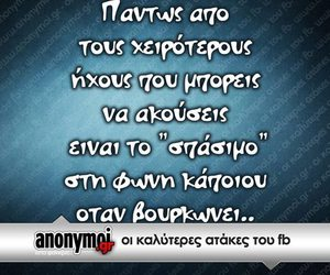 cry, greek, and greek quotes image