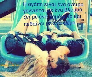 couple, Dream, and greek quotes image