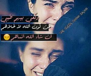 حزن عذاب image