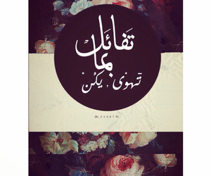 عربي, تصاميم, and تصاميمي image