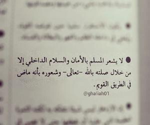 allah, arabic, and muslim image