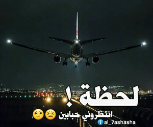 عربي, الحب, and سفر image
