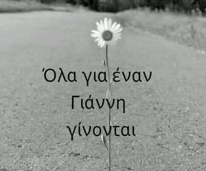 greek quotes, greek name, and love image