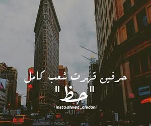 words, عربي, and رمزيات image