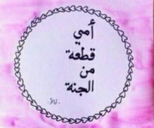 أمي, الجنة, and قطعة image