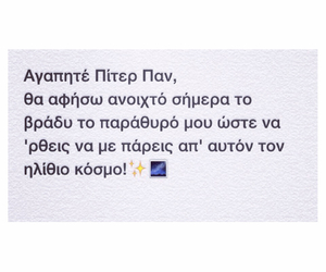 greek, greek quotes, and πιτερ παν image