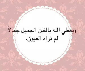 arabic, grace, and phrase image