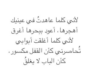 عربي, arbic, and حنين image