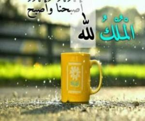 مسلم and اذكار image