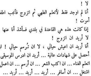 بنات, المرأة, and اعيش image