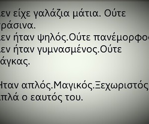 greek, quotes, and dimitrasedit image