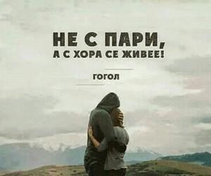 bulgaria, bulgarian, and hug image
